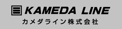 カメダライン株式会社