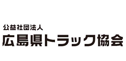 公益社団法人 広島県トラック協会
